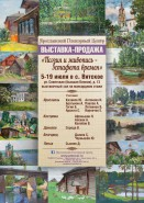 "Exhibition of Open Air Center  in Vyatskoe village ""Poetry and Painting – A Touchstone Of Our Times"""